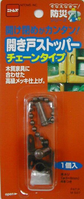日本製造Nitoms廚櫃門扇固定器 NI-M597 (買一送一)