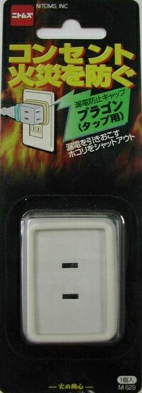 日本製造Nitoms多孔插座接頭絕緣墊 NI-M629