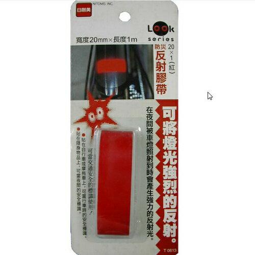 日本進口Nitoms加強反射反光條(紅) NI-T0613