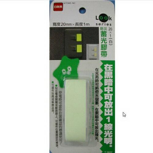 日本進口Nitoms蓄光反光修(白) NI-T0622