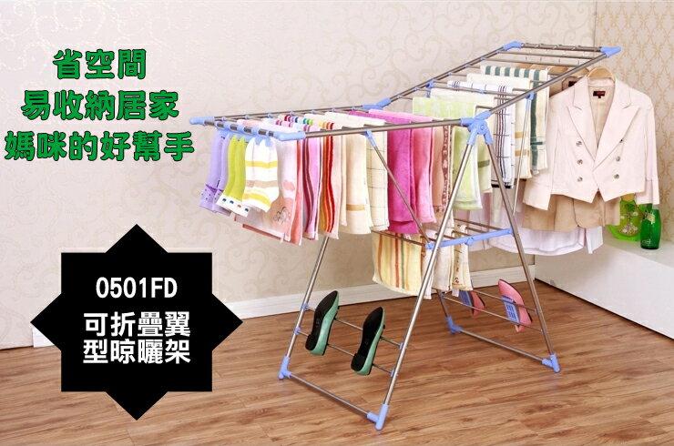 可折疊翼型曬衣架 JY-0501FD