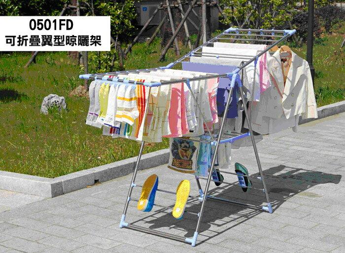 可折疊翼型曬衣架_JY-0501FD