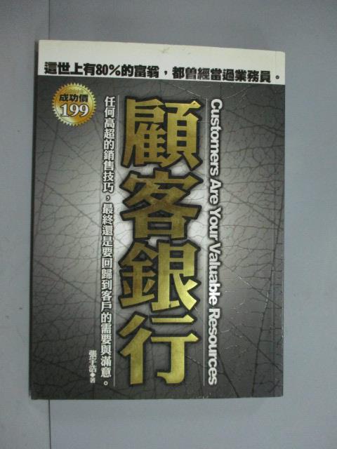 【書寶二手書T1/行銷_LIG】顧客銀行_張宇浩