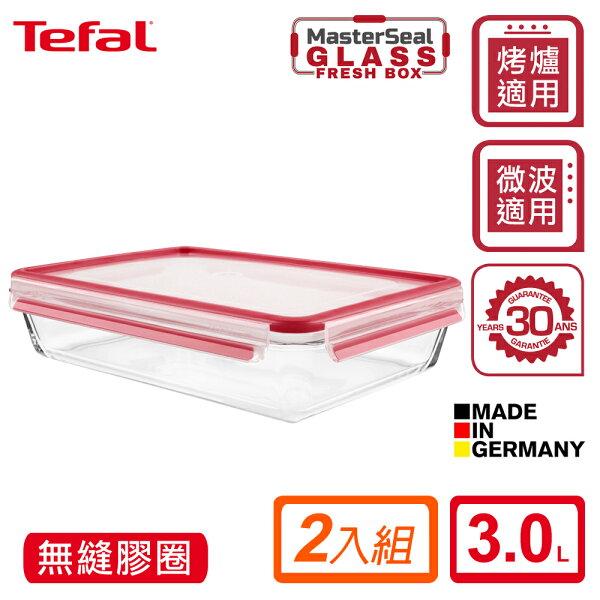特福旗艦館:Tefal法國特福MasterSeal無縫膠圈3D密封耐熱玻璃保鮮盒3.0L長方型(微烤兩用)(2入組)