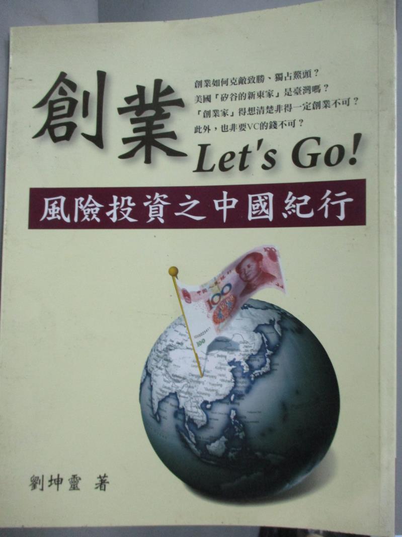 ~書寶 書T3/財經企管_XEQ~創業Let #x27 s Go!風險投資之中國紀行_劉坤靈