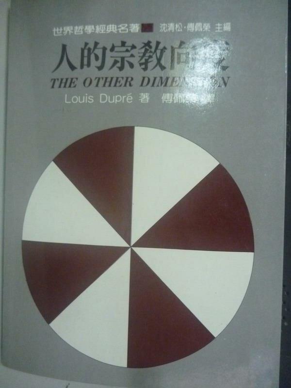 【書寶二手書T2/宗教_LKM】人的宗教向度_原價400_Louis Dupre, 傅佩榮