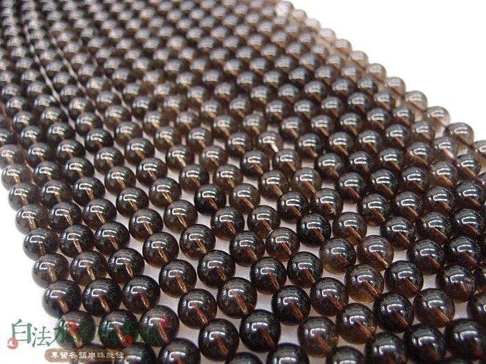 白法水晶礦石城 天然-茶晶(煙水晶)10mm 質透 串珠/條珠 首飾材料