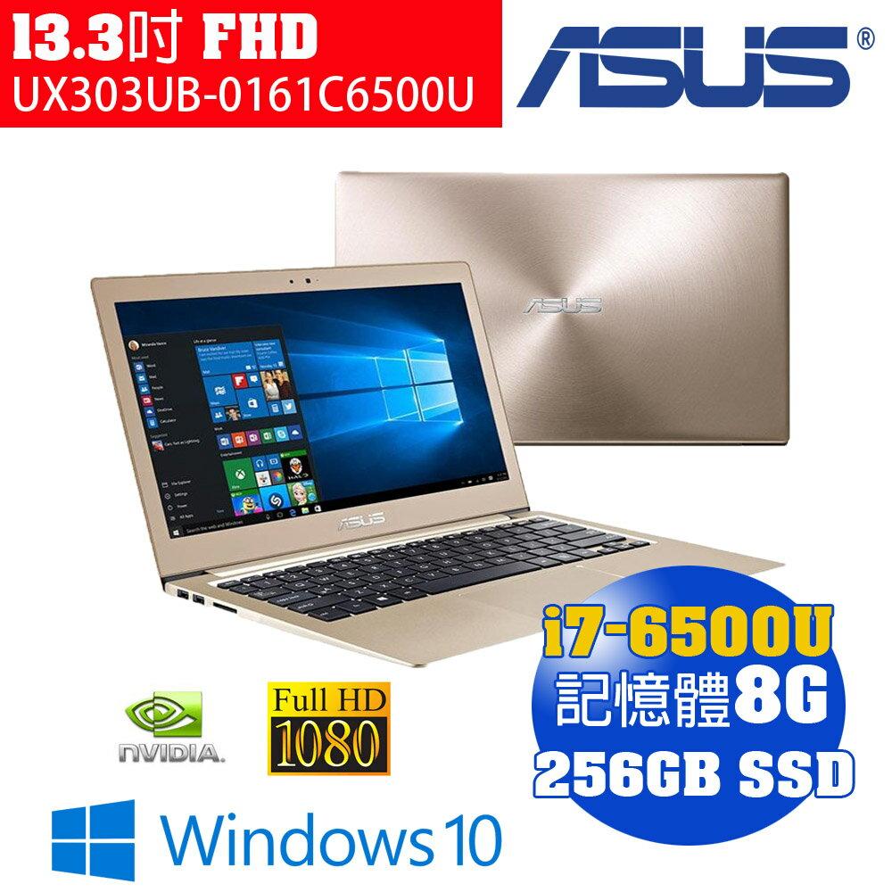 【DR.K3C】ASUS UX303UB 0161C6500U 13.3吋 FHD/i7-6500U/8G/256G SSD/2G獨顯/WIN10/冰柱金 美型筆電
