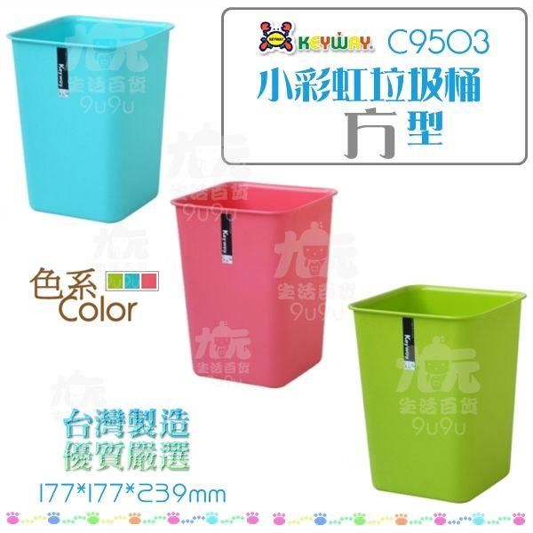 【九元生活百貨】聯府 C9503 小彩虹垃圾桶/方型 方形垃圾桶
