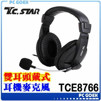 ☆軒揚PC goex☆ 連鈺 T.C.STAR 雙耳頭戴式 耳機麥克風 TCE8766