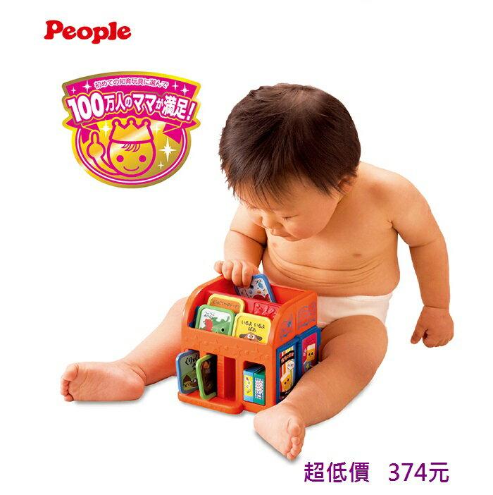 *美馨兒* 日本People - 新寶寶小小書櫃玩具 374元