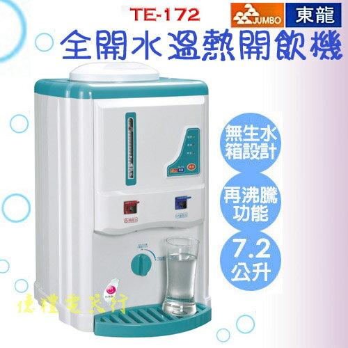 【億禮3C家電館】東龍飲水機TE-172.再沸騰可自動回覆