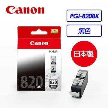 CanonPGI-820BK原廠黑色墨水匣原廠墨水匣【迪特軍】
