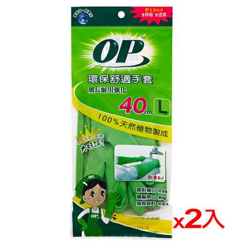 ★2件超值組★OP加長保護型耐用強化手套(L)【愛買】