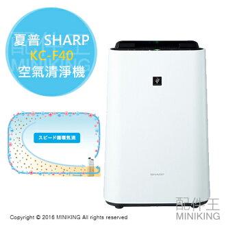 【配件王】日本代購 SHARP 夏普 KC-F40 加濕 空氣清淨機 大風量 集塵 除臭 9坪 KC-D40 新款