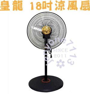 【皇龍】18吋第二代3D立體涼風扇HZ-1813R