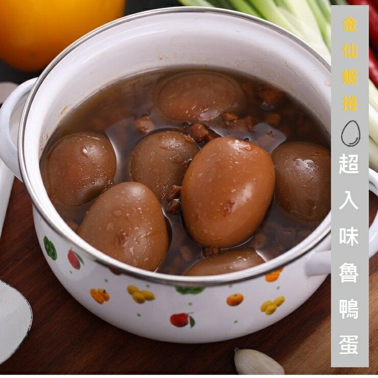 台北30年老店【金仙虾卷】超入味卤鸭蛋(3颗/1包) 方便厨房/冷冻食品/调理包