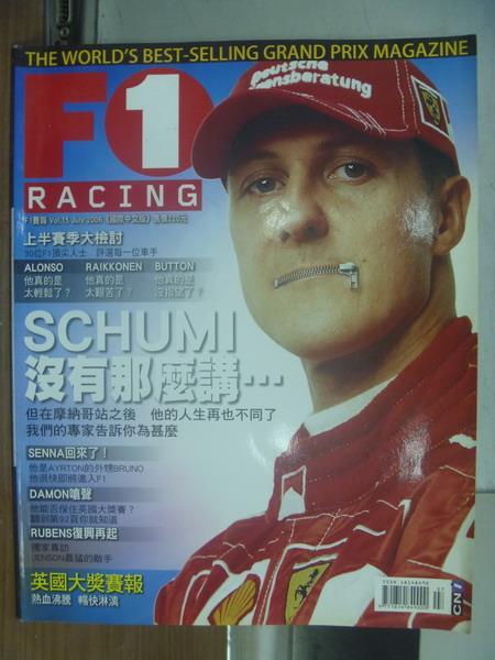 【書寶二手書T1/雜誌期刊_PKT】F1 RACING_Vol.15_Schumi沒有那麼講等