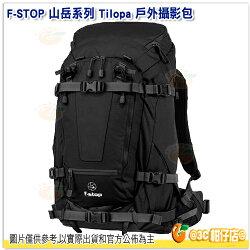 F-STOP Tilopa ⼭岳系列 雙肩後背相機包 公司貨 AFSP005K 黑 戶外攝影包 電腦包 登山包 防水後背包
