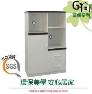 【綠家居】羅米斯環保2.8尺塑鋼二抽餐櫃收納櫃(二色可選)