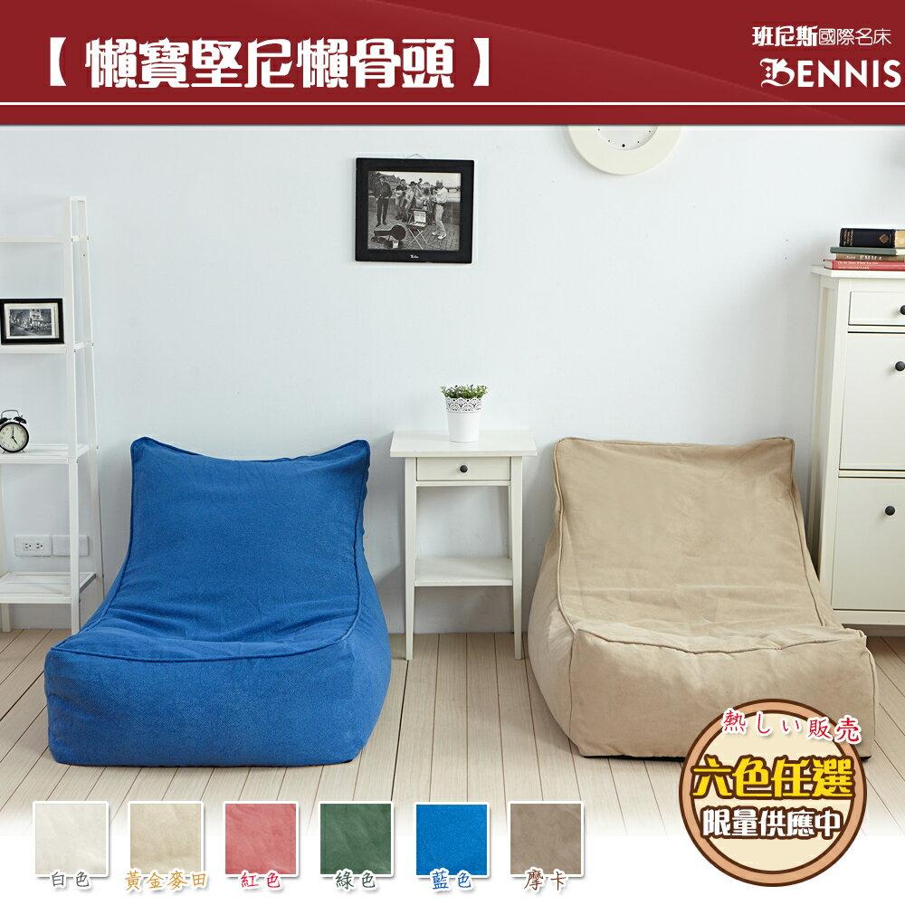 0.1cm超微粒發泡綿【Lounger Sofa懶寶堅尼】高級懶骨頭沙發★班尼斯國際家具名床 1