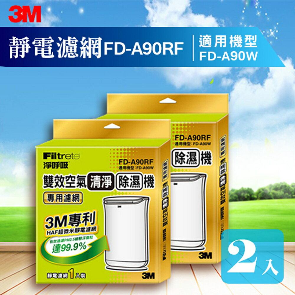【量販兩片】3M FD-A90W 雙效空氣清淨除濕機專用濾網 FD-A90RF 除溼 / 除濕 / 防蹣 / 清淨 / PM2.5 - 限時優惠好康折扣