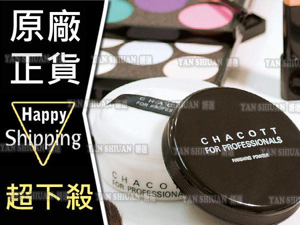 【姍伶】日本 CHACOTT專業彩妝 完妝蜜粉170g 自然膚 / 晶透白 / 健康膚~總代理公司貨 日本美妝大賞