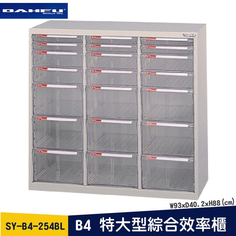 ◎分層好整理◎ SY-B4-254BL B4特大型綜合效率櫃 檔案櫃 文件櫃 資料櫃 整理盒 抽屜收納櫃【大富】