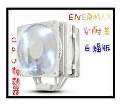散熱器 熱銷 ENERMAX 安耐美 白蝠版 ETS-T40F-W CPU塔型散熱器/電腦風扇/電腦組裝/電腦零件