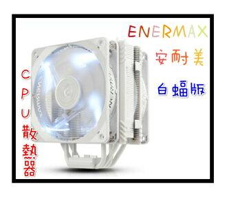 散热器 热销 ENERMAX 安耐美 白蝠版 ETS-T40F-W CPU塔型散热器/电脑风扇/电脑组装/电脑零件