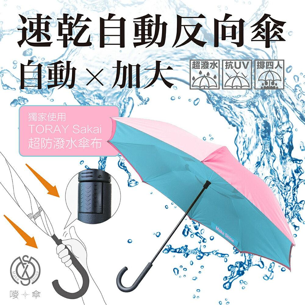日本東麗酒伊超潑水布 速乾自動收反向傘 - 雲彩粉