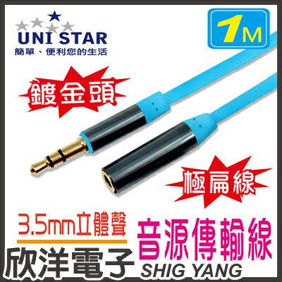 ※欣洋電子※UNISTAR纖薄清脆3.5mm立體聲音源極扁延長線(UF3.5PS01)公-母1米1公尺1M顏色隨機出貨可自訂喜好順序