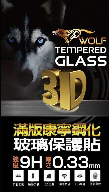 【少東商會】全覆蓋 全滿版 鋼化玻璃膜 3D Touch 曲面滿版-康寧玻璃貼 保貼 iphone 7 6s plus
