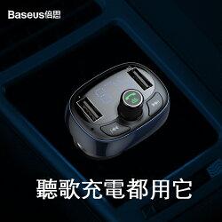 Baseus倍思 T貓頭S-09車用藍芽MP3充電器 隨身碟播放器 車用充電器 車用音樂播放器 免持通話 1對2手機
