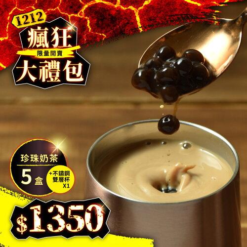 珍珠奶茶5盒組►送不鏽鋼杯