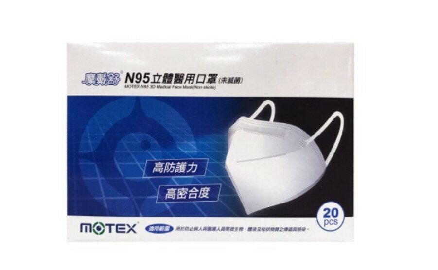 摩戴舒-N95立體醫用口罩-20入