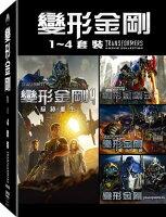 變形金剛1-4 套裝 DVD