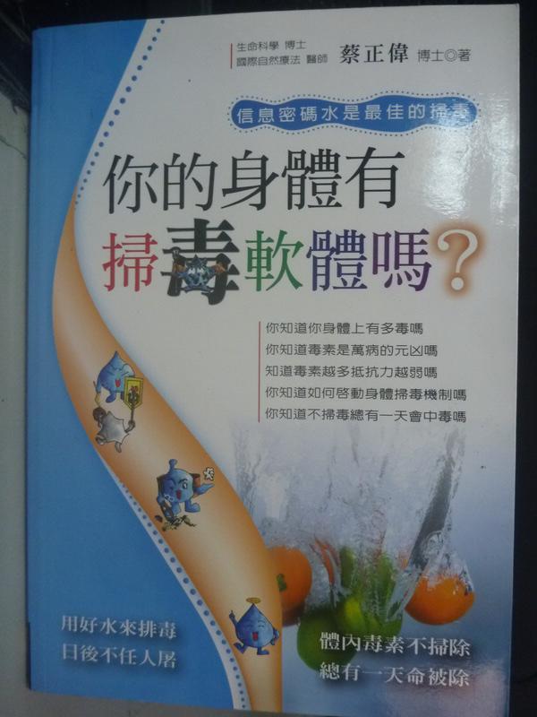 【書寶二手書T3/養生_LMZ】你的身體有掃毒軟體嗎?信息密碼水是最佳的掃毒_蔡正偉
