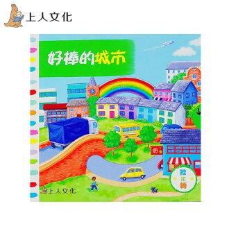 英國 Campbell 操作書 - Busy系列中文版✦上人文化 / 動手拉拉書✦好棒的城市