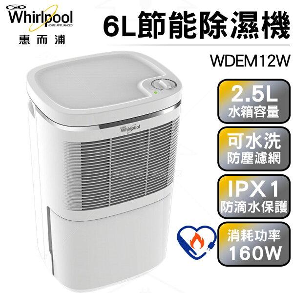 Whirlpool惠而浦6L節能除溼機WDEM12W