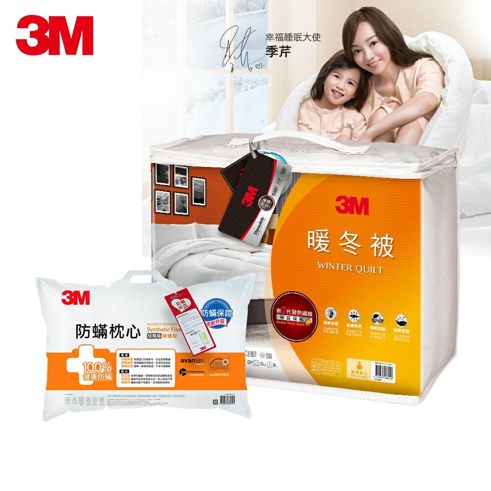 3M 新2代發熱纖維可水洗暖冬被NZ370(標準單人5x7) 加碼送▶防蹣舒適枕-加厚型1顆|台灣製造|免運 0
