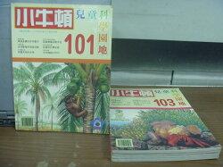 【書寶二手書T3/兒童文學_PQG】小牛頓_101~110期間_共5本合售_認識寶島的縣市花等