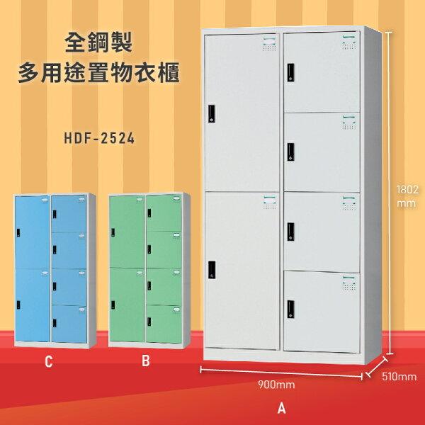 台灣品牌NO.1【大富】HDF-2524全鋼製多用途置物衣櫃置物櫃收納櫃員工櫃衣櫃台灣製造