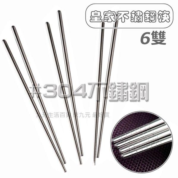 【九元生活百貨】皇家不鏽鋼筷/6雙入 #304不鏽鋼 筷子