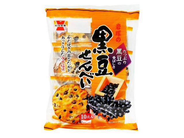 岩塚 黑豆仙貝