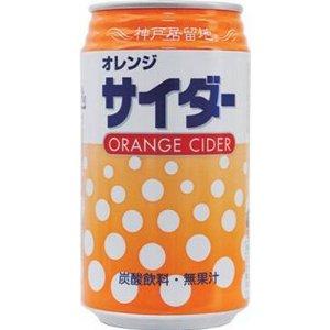 神戶柳橙風味汽水