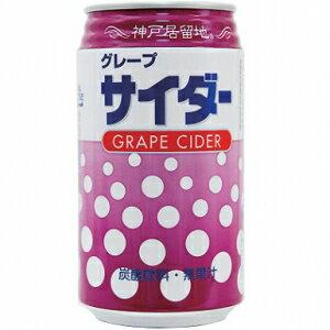 神戶葡萄味汽水