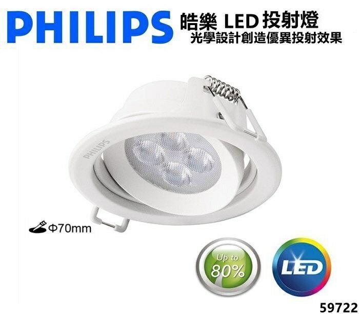 飛利浦PHILIPS★皓樂LED 7W 7公分 崁燈 全電壓 可另加購快速接頭★永光照明PH-59722W
