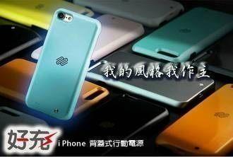 蘋果iPhone66S4.7吋背蓋式行動電源台灣製造