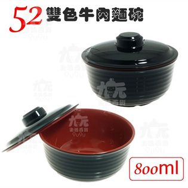 【九元生活百貨】52雙色牛肉麵碗泡麵碗碗公
